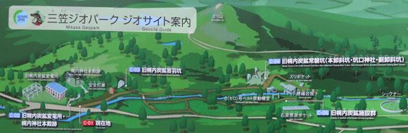 mikasa_geo_park.jpg