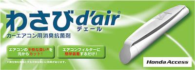 wasabi_dair.jpg